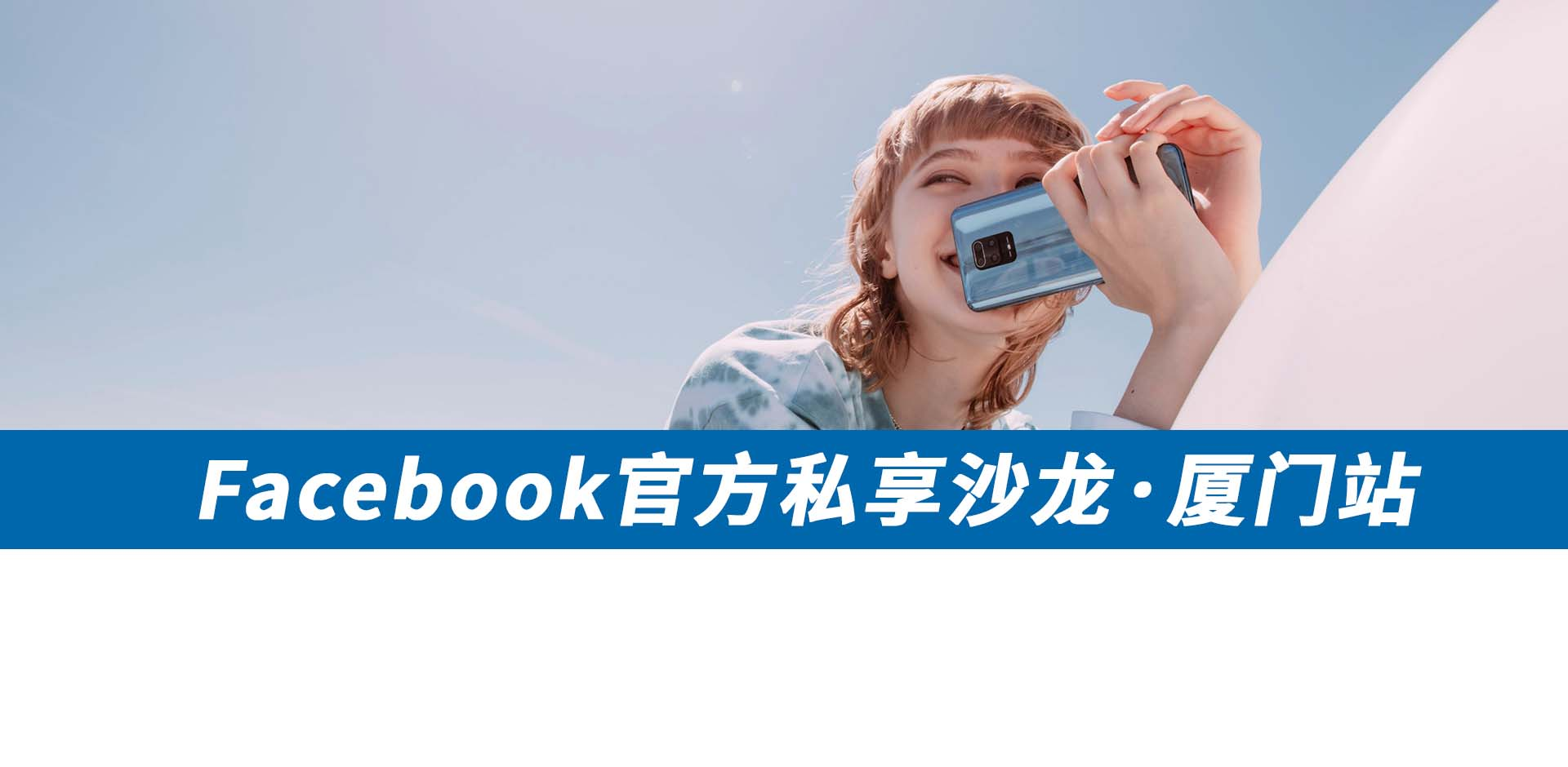 报名:2021Facebook官方私享沙龙(厦门站)