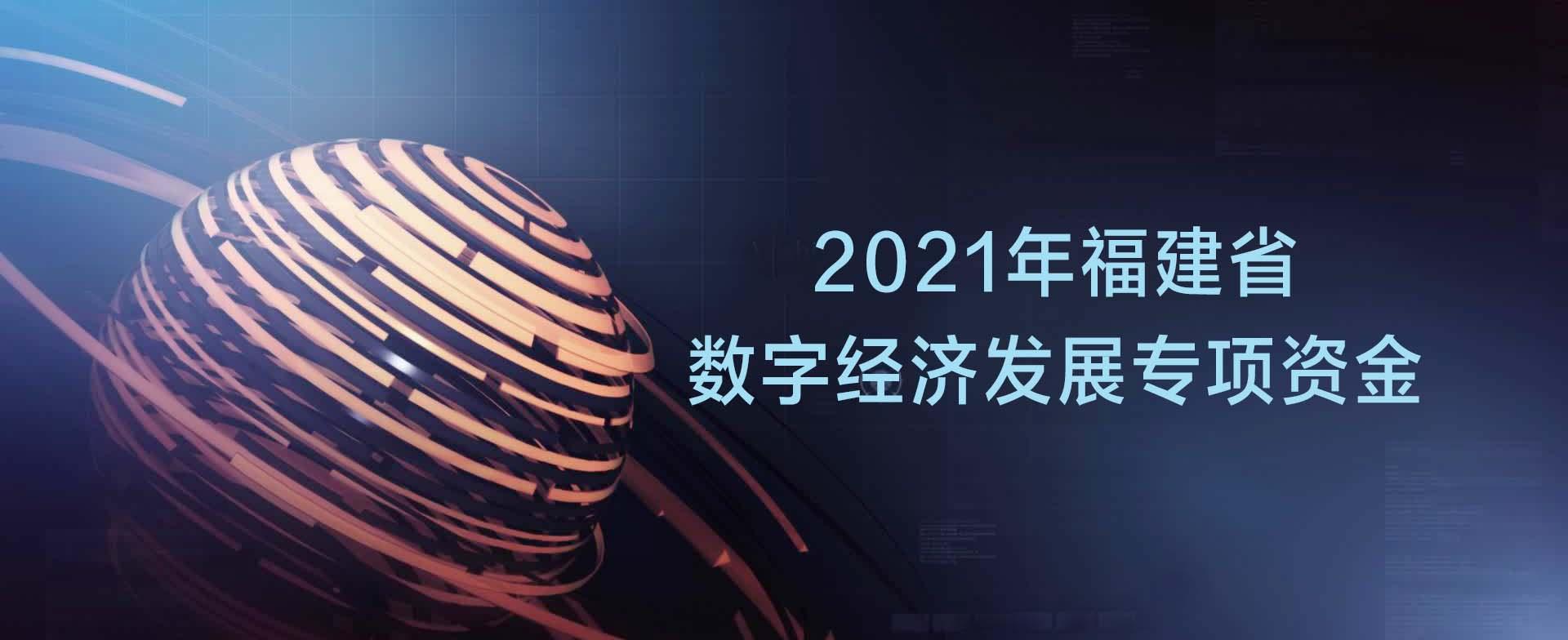2021年福建省数字经济发展专项资金来啦~