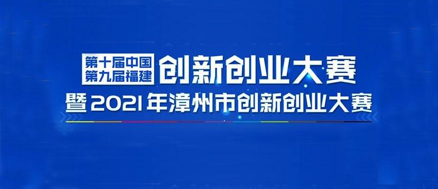 预告:2021年漳州市创新创业大赛决赛将在明天开启,并同步云直播!