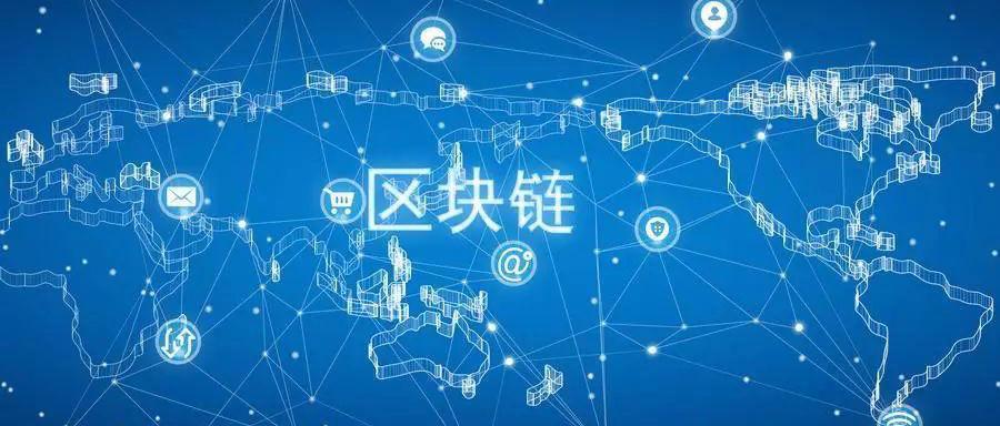 活动预告:2021福建省区块链创新应用成果展示会