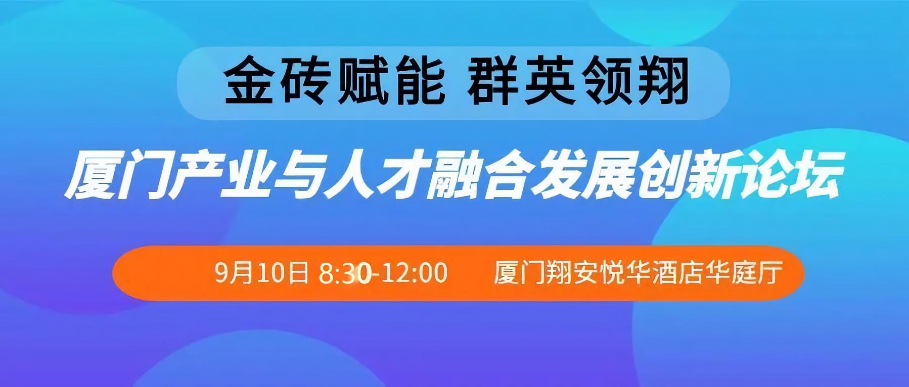 预告:厦门产业与人才融合发展创新论坛将于9月10日举办