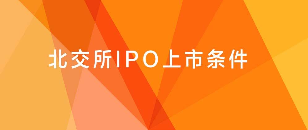 北交所IPO上市条件出炉,共分为4套标准,其过程跟A股的IPO完全一样