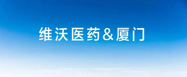 苏州维沃医药科技有限公司拟在厦门翔安设立企业总部
