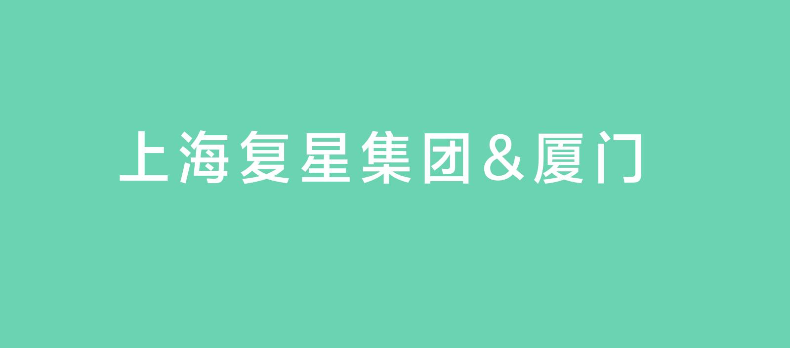 上海复星集团拟在厦门集美区建造集电子竞技与总部经济于一体的产业综合体项目