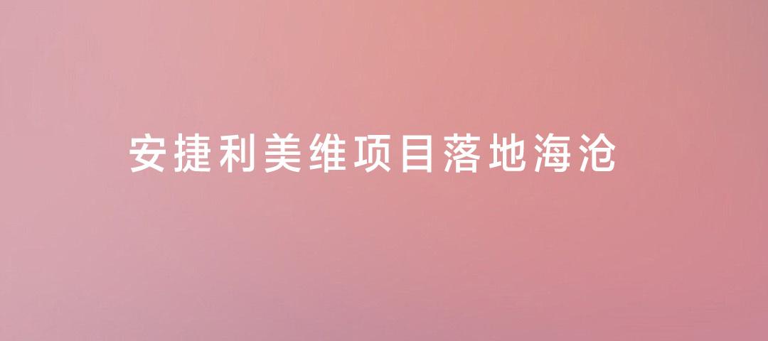 厦门安捷利美维半导体封装载板研发制造项目落地厦门海沧