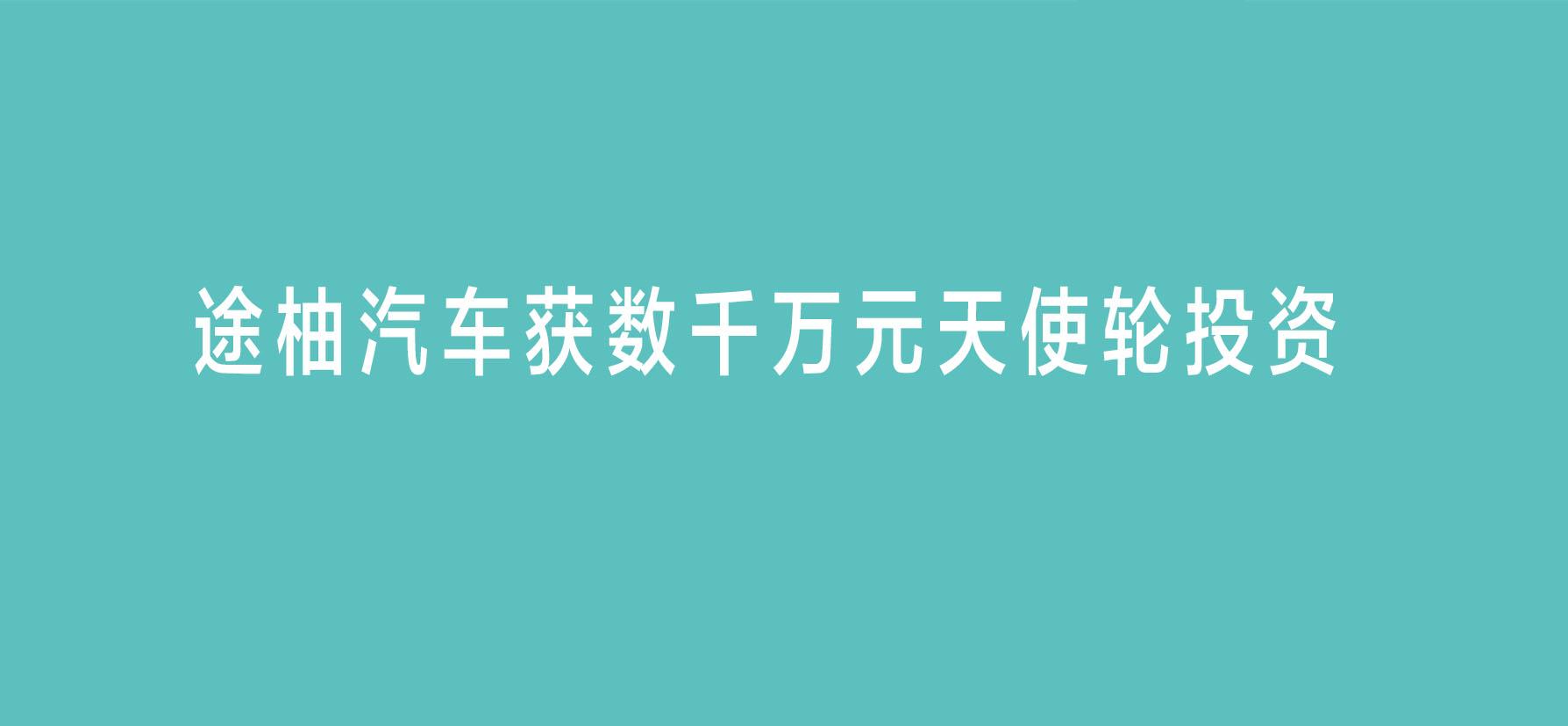 """厦门新能源汽车品牌""""途柚""""获数千万元天使轮投资"""
