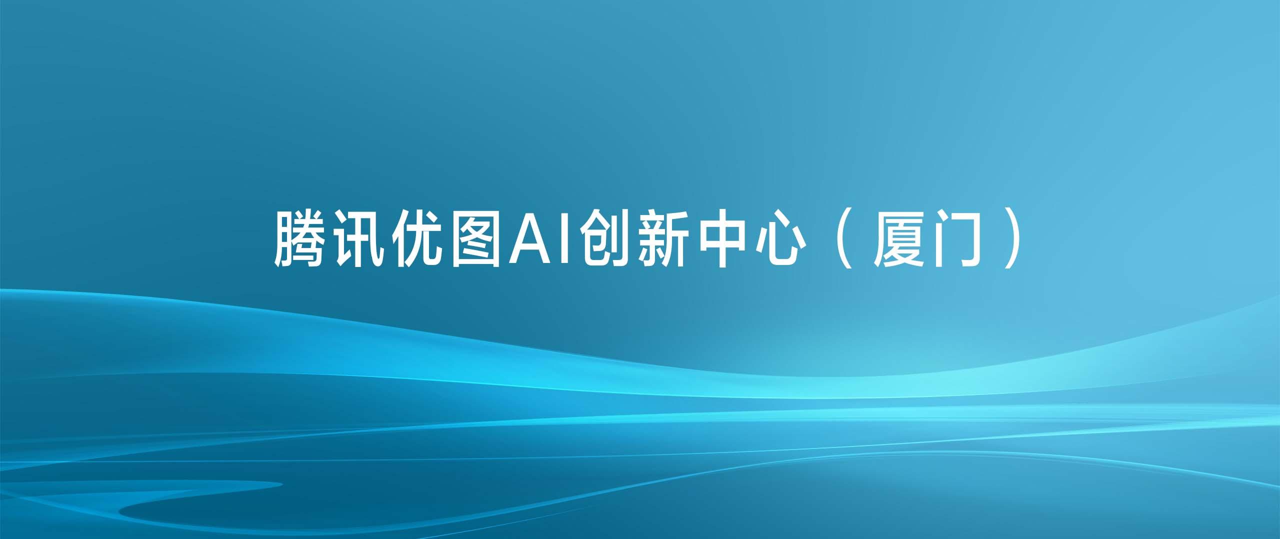 腾讯优图AI创新中心落户厦门,专注于计算机视觉领域研发