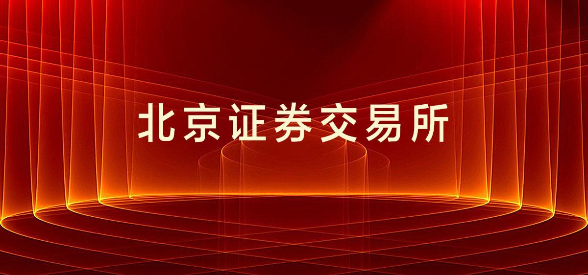 北京证券交易所设立,专注服务于专精特新创新型中小企业