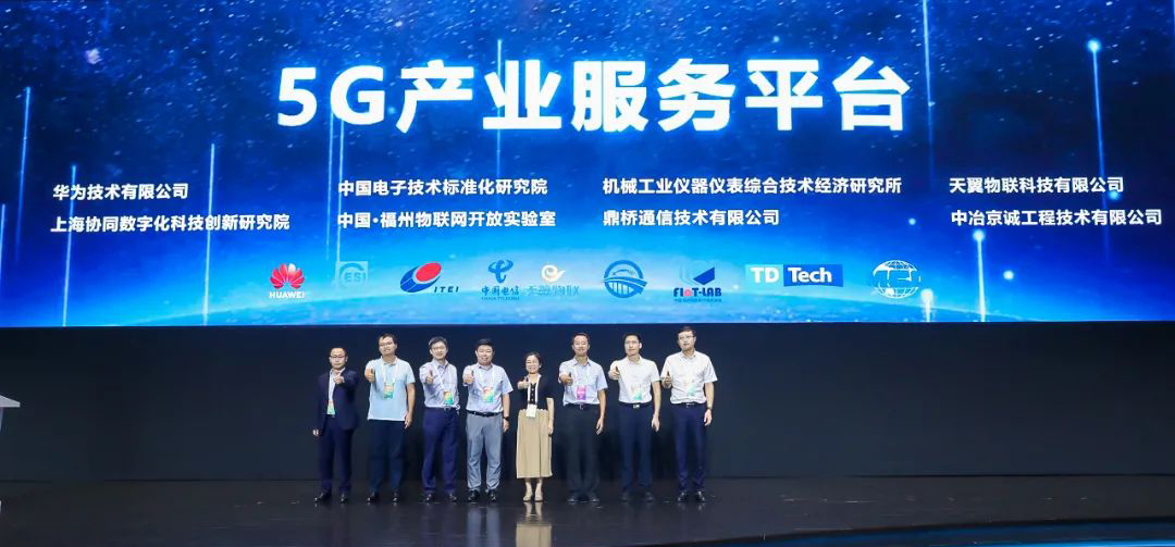 """全国首个""""5G产业服务平台""""在福州正式上线"""
