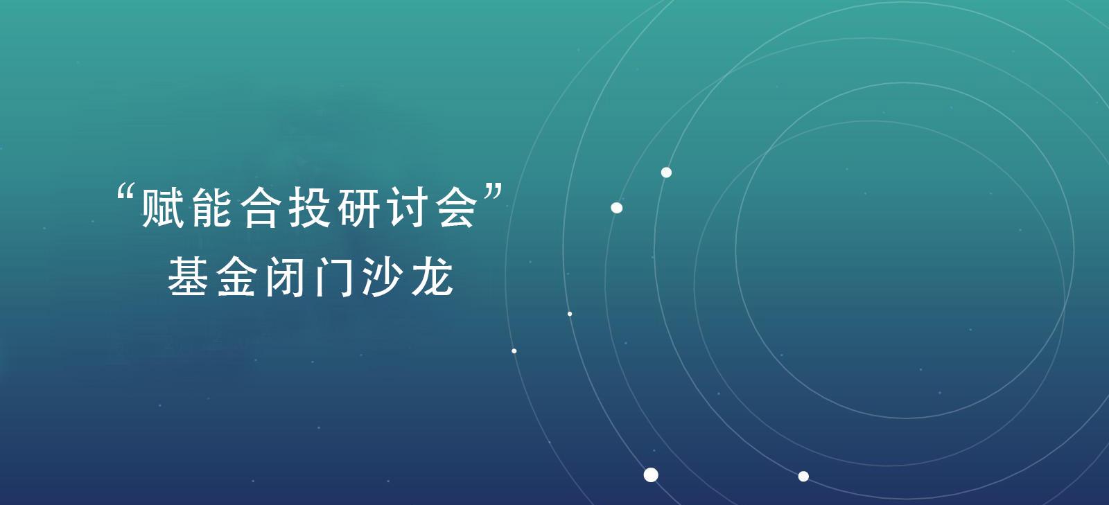 10.23福州沙龙预告 | 赋能合投研讨会,福州深圳跨地联动