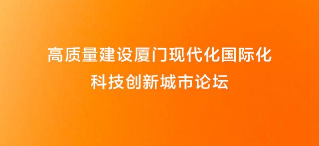 """""""高质量建设厦门现代化国际化科技创新城市论坛""""举办"""