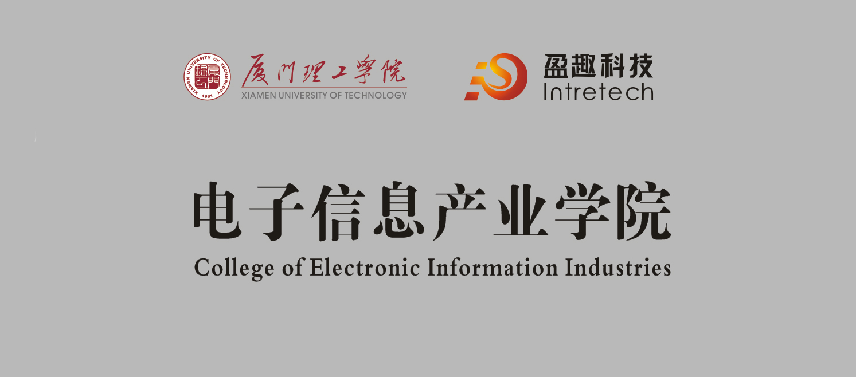 """盈趣科技与厦门理工学院共同成立了""""电子信息产业学院"""""""