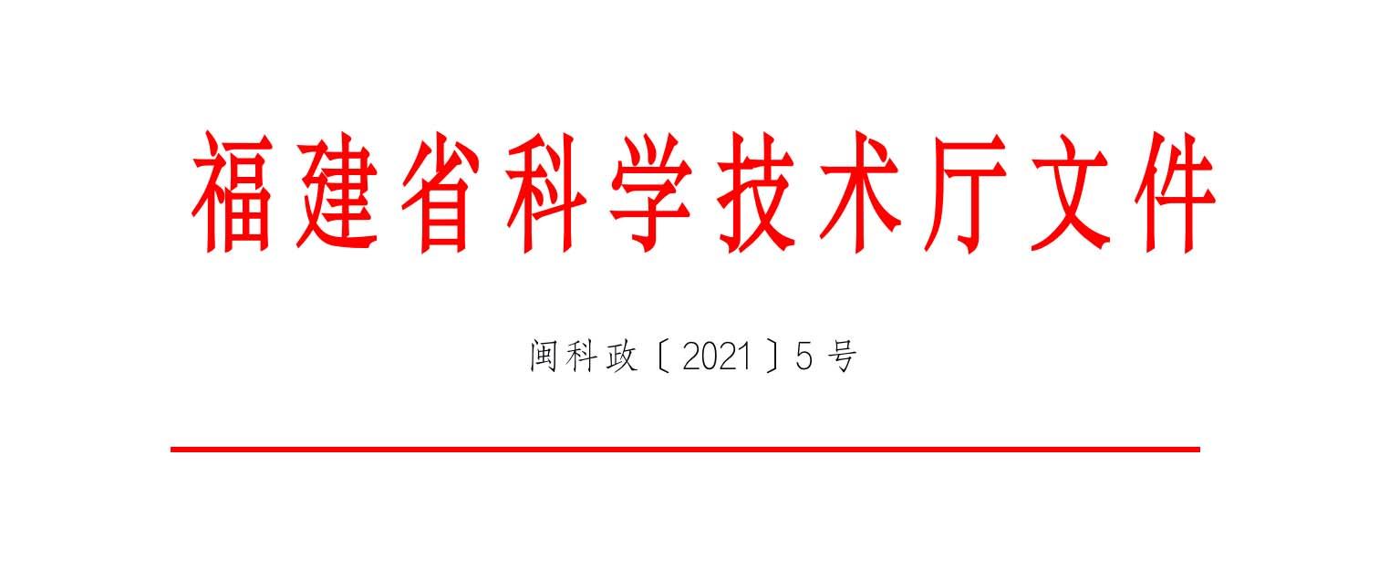 """48家闽企上榜福建省""""第六批省级新型研发机构名单"""""""
