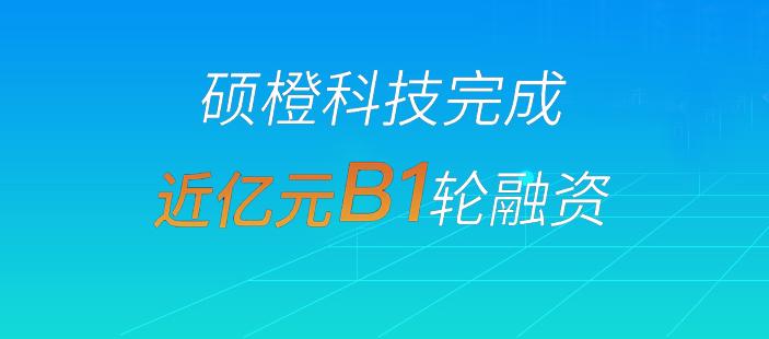 硕橙科技完成近亿元B1轮融资,阳光融汇领投!